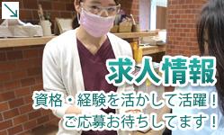 神戸市須磨区神の谷 名谷 ねぎし歯科 衛生士・助手求人情報