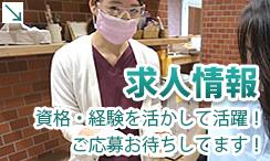 神戸市須磨区神の谷 名谷 ねぎし歯科 衛生士求人情報