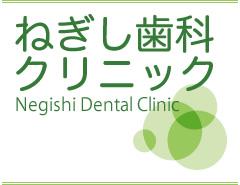 ねぎし歯科 神戸市須磨区神の谷 名谷 虫歯や歯周病治療・予防・審美・ホワイトニング等 歯科衛生士求人